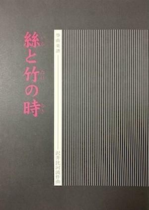 SS30i96 Itototakenotoki(Koto , 17, Shakuhachi/H.SAWAI/Score)
