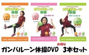 ガンバルーン体操DVD(3本セット)