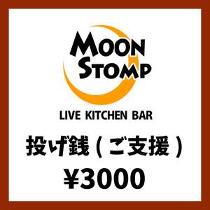 投げ銭(ご支援)¥3000