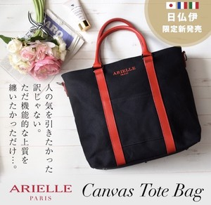 ARIELLE キャンバストートバッグ(単品)