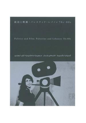 政治と映画:パレスティナ・レバノン70s-80s 特集カタログ