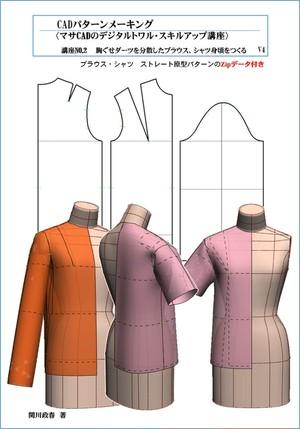 講座NO.2  胸ぐせダーツを分散した身頃のブラウス・シャツをつくる