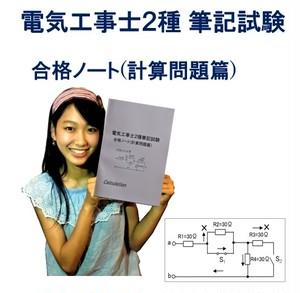 電気工事士2種 筆記試験(PDF付き)合格ノート (計算問題篇)