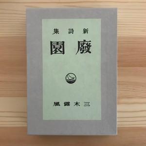廃園(名著復刻詩歌文学館 連翹セット) / 三木露風(著)