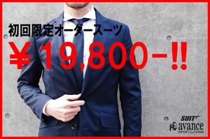 初回限定オーダースーツ¥19,800-!!