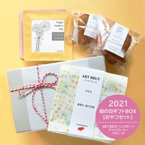 2021・母の日ギフトBOX【おやつセット】