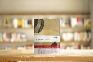 池内紀 『恩地孝四郎 一つの伝記』 (幻戯書房、2012)