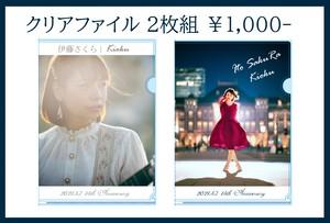 『Kioku』クリアファイル 2枚組