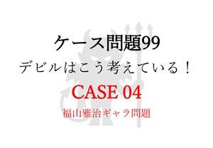 悪魔のケース解説&動画  ケース4 福山雅治ギャラ問題
