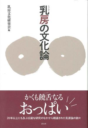 乳房の文化論 乳房文化研究会/編