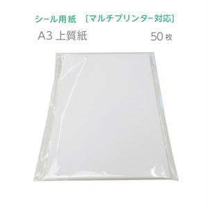 シール用紙|上質紙 A3 50枚