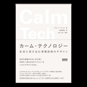カーム・テクノロジー 生活に溶け込む情報技術のデザイン