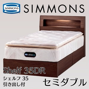 SIMMONS Shelf 35DR セミダブル