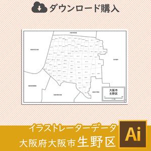 【ダウンロード】大阪市生野区(AIファイル)