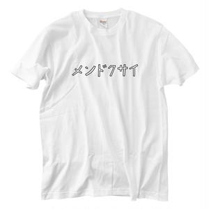 メンドクサイ Tシャツ(5.6oz)