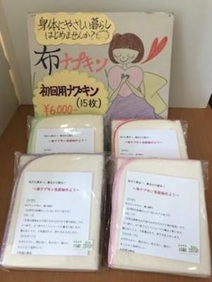 布ナプキン15枚入(初回用)