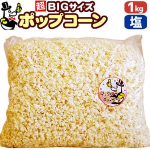 【旨しお味】業務用ポップコーン1kg