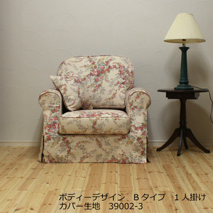 カントリーカバーリング1人掛けソファ(B)/39002-3生地/裾ストレート