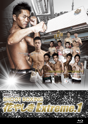SHOOT BOXING 花やしき Extreme.1【Blu-ray】