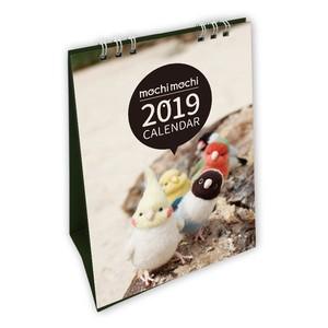 縦長卓上カレンダー mochimochi (2019年版)
