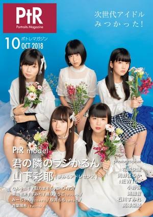 ポトレマガジン2018年10月号(生写真2枚つき、2018年10月5日発売)