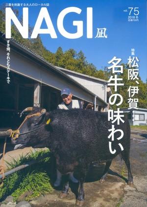 NAGI-75 <2018冬号> 特集:名牛の味わい