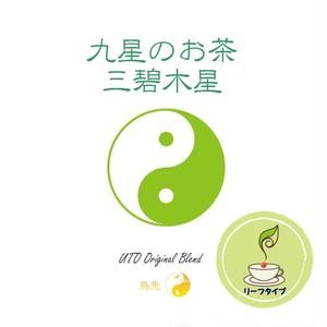 九星のお茶 三碧木星(リーフタイプ)
