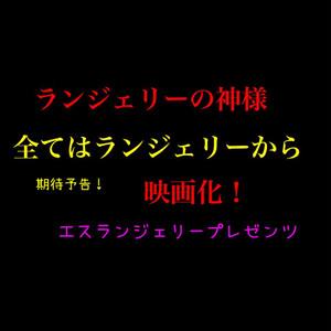 ランジェリー映画 3作品