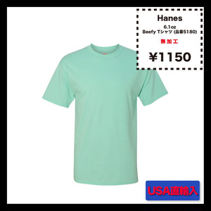 <<無加工のみ>> Hanes 6.1oz Beefy Tシャツ (品番5180)