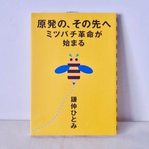 書籍『原発の、その先へ ミツバチ革命が始まる』 鎌仲ひとみ 著