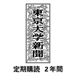 東京大学新聞 定期購読 2年