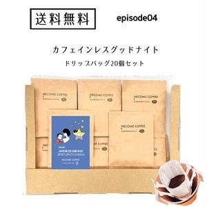 【送料無料】グアテマラ カフェインレス ドリップバッグお買い得20個セット