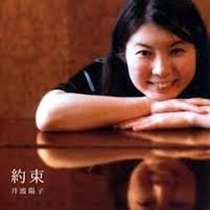 『約束』/井波陽子 CD 【送料別】