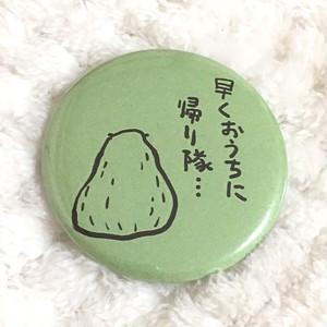 ゆる〜いカピバラ缶バッジ 【早くおうちに帰り隊】