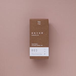 八十茶 803 赤松とジンジャーレモン | 松葉茶