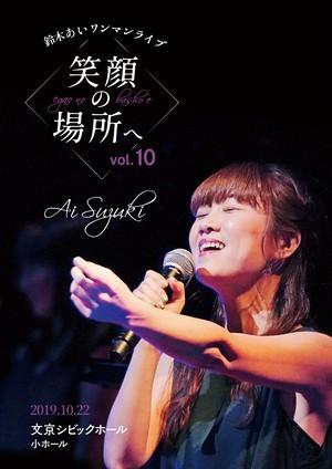 DVD『鈴木あいワンマンライブ「笑顔の場所へ〜vol.10」全編&特典映像ドキュメンタリー』 ※30枚限定