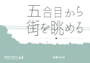 おこもり割【PDF】「五合目から街を眺める」 ちょいとそこまでプロジェクト❷練馬区・高松編 2018.04~2019.03