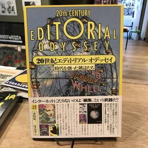 20世紀エディトリアル・オデッセイ 時代を創った雑誌たち / 赤田祐一、ばるぼら