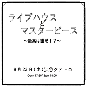 [Ticket!!]渋谷クアトロ