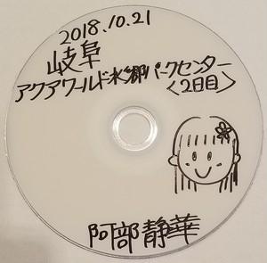 【DVD★阿部静華】2018.10.21 岐阜 海津 アクアワールド水郷パークセンター2日目
