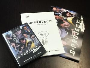 [3点セット] Dプロジェクト UDA編・ヒグチ君編 DVD・パンフレット・台本&絵コンテ