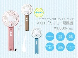 AKロゴ入りミニ扇風機 3色(ピンク・ブラウン・ブルー)