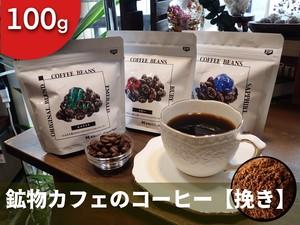 【挽き売り】鉱物カフェのコーヒー粉【100g】