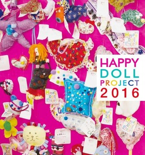 Happy Doll Project Yearly Book 2016