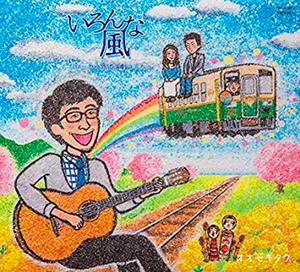 オオゼキタク CD「いろんな風〜ローカル鉄道演劇のうた〜」