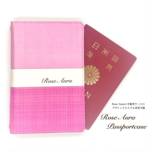 パスポートケース デザイン変更可
