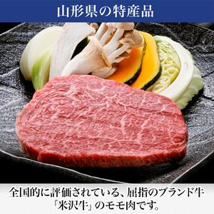 【MV米沢】米沢牛 モモステーキ