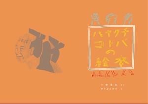 ハヤクチコトバの絵本