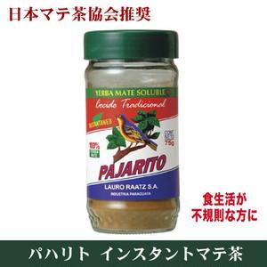 パハリト インスタントマテ茶 【日本マテ茶協会推奨】