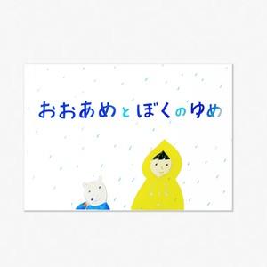 水害紙芝居「おおあめとぼくのゆめ」【教材】
